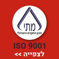 ISO 9001 י.פלג